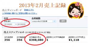 20130301売上