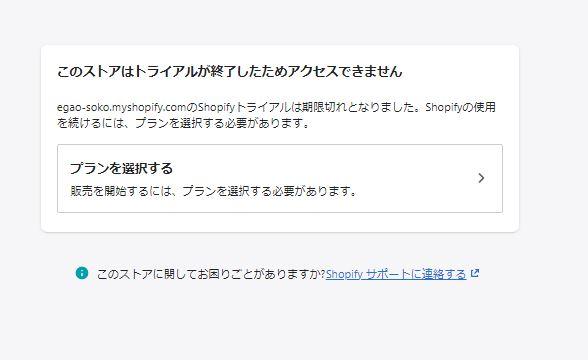 shopify(ショッピファイ)のトライアル終了から更新