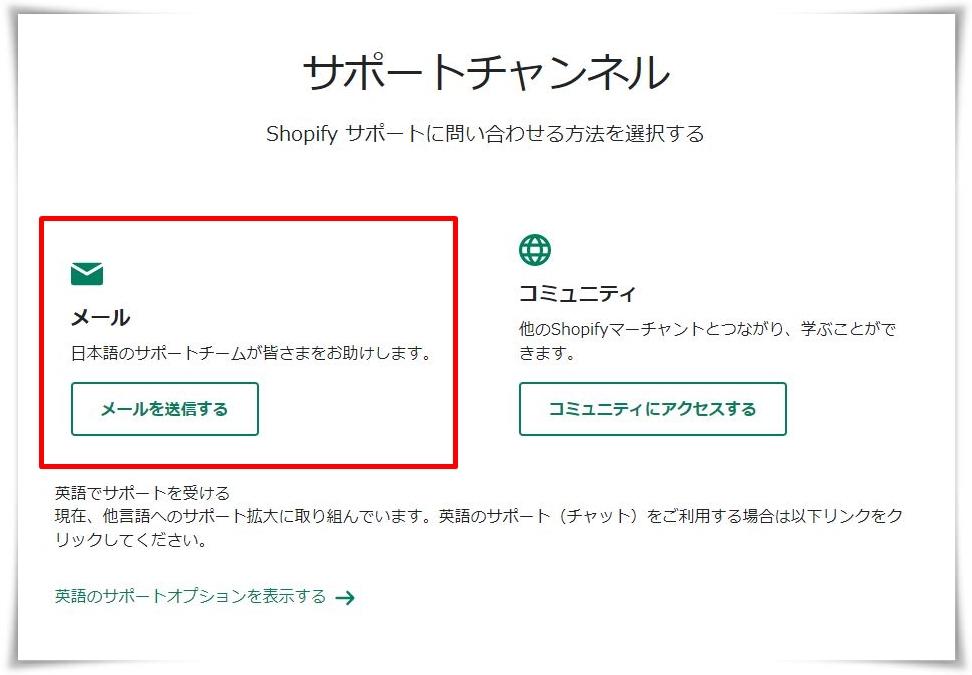 shopify(ショッピファイ)のサポートメール