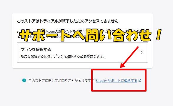 shopify(ショッピファイ)のサポート問い合わせ